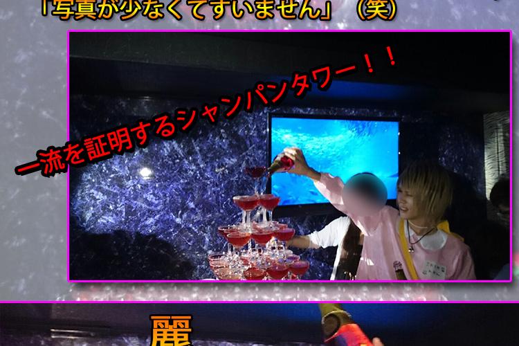 一流を証明するシャンパンタワー!club Arrows早乙女 麗音バースデーイベント!!3