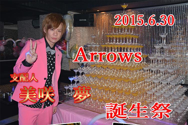 聖なる夜がここにある!Arrows美咲夢支配人誕生祭!1