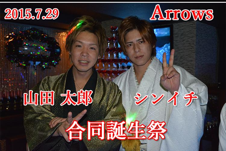 聖なる夜に新たな伝説を…!!Arrows山田太郎・シンイチ合同誕生祭!!1