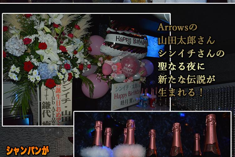 聖なる夜に新たな伝説を…!!Arrows山田太郎・シンイチ合同誕生祭!!2
