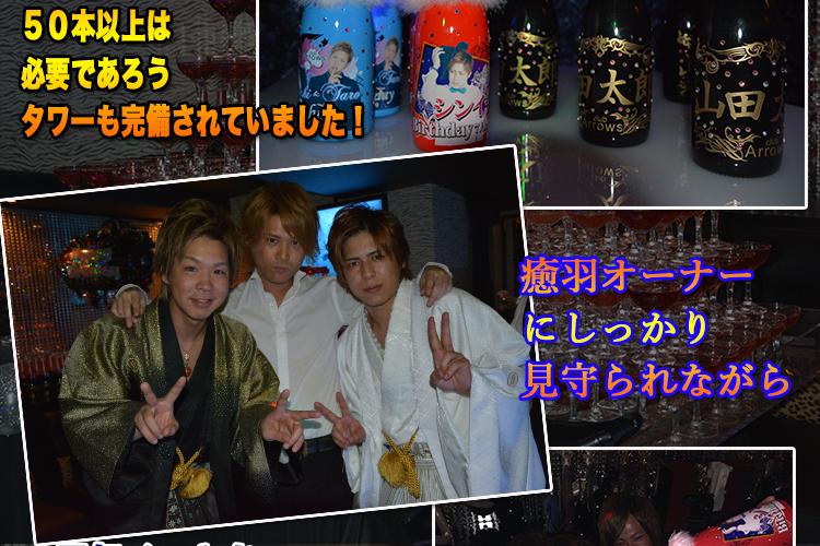 聖なる夜に新たな伝説を…!!Arrows山田太郎・シンイチ合同誕生祭!!3