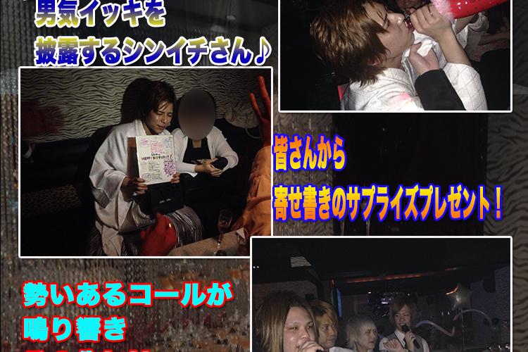 聖なる夜に新たな伝説を…!!Arrows山田太郎・シンイチ合同誕生祭!!4