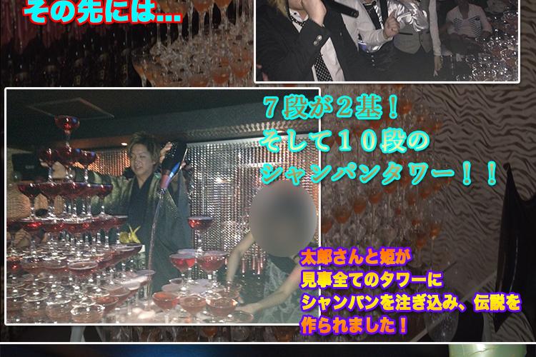 聖なる夜に新たな伝説を…!!Arrows山田太郎・シンイチ合同誕生祭!!5