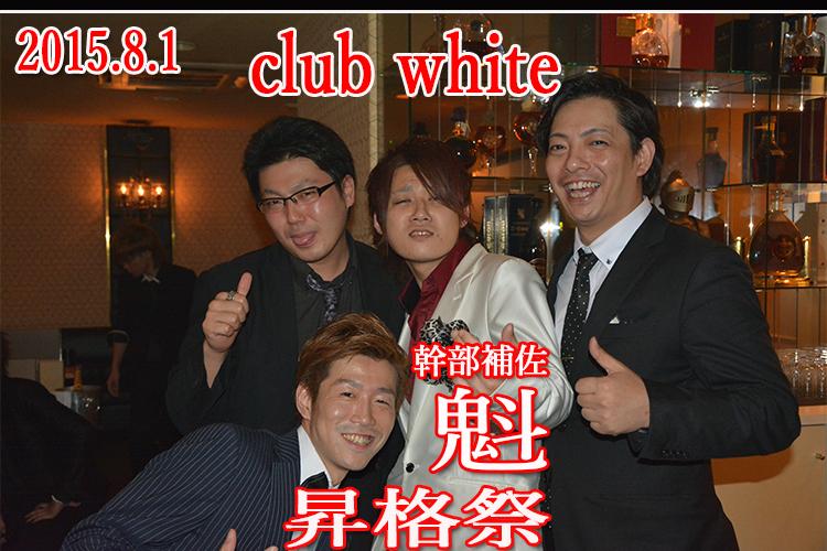 いつでも完璧な魅力!White魁幹部補佐昇格祭!!1