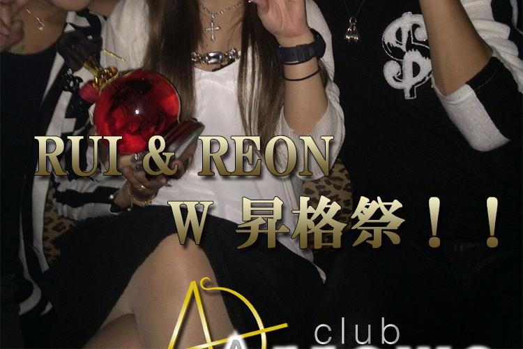 俺たちが次世代のスーパースター★Arrows RUI・早乙女 麗音 W昇格祭!!2