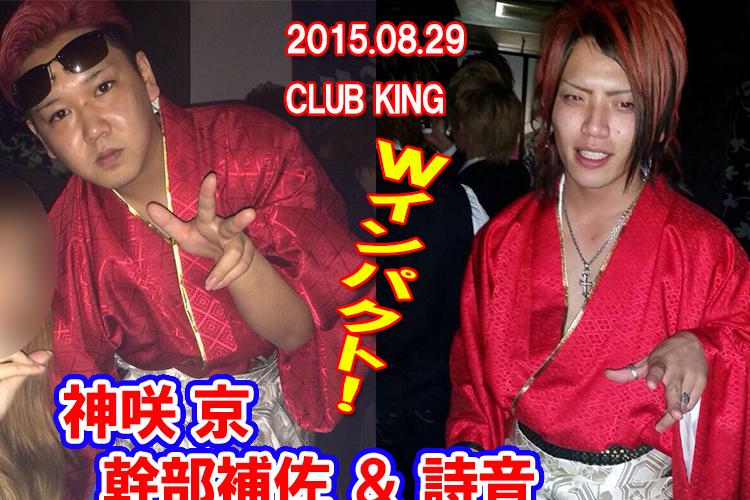 まさにWインパクト!!佐賀 CLUB KING 神咲 京幹部補佐&詩音合同バースデーイベント!!1