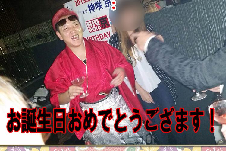 まさにWインパクト!!佐賀 CLUB KING 神咲 京幹部補佐&詩音合同バースデーイベント!!6
