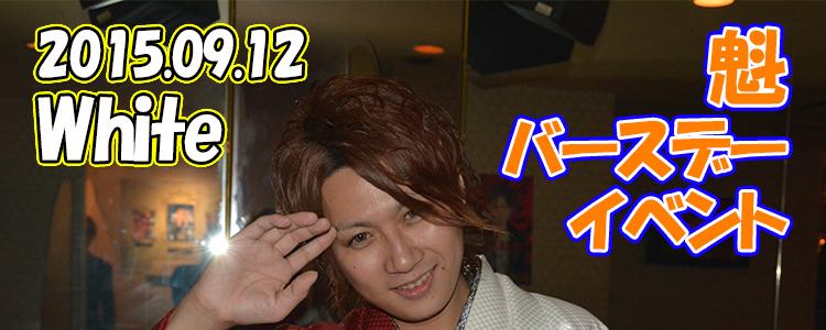 晴れ舞台には紅白の袴で!White魁幹部補佐バースデーイベント!!1
