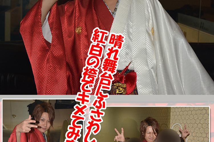 晴れ舞台には紅白の袴で!White魁幹部補佐バースデーイベント!!2