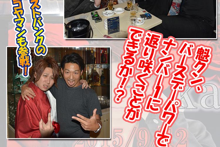 晴れ舞台には紅白の袴で!White魁幹部補佐バースデーイベント!!5