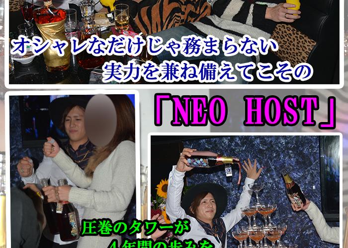 俺がNEO HOSTの先駆け!!Arrows如月 観月 支配人4周年イベント!!5