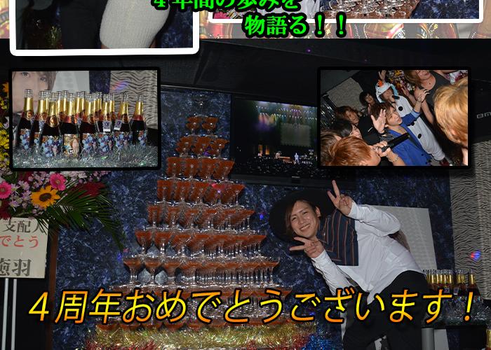 俺がNEO HOSTの先駆け!!Arrows如月 観月 支配人4周年イベント!!6
