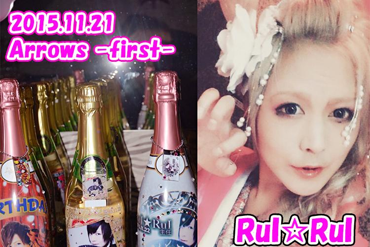 最も美しく気高きホスト…Arrows RuI☆RuI主任バースデーイベント!!1