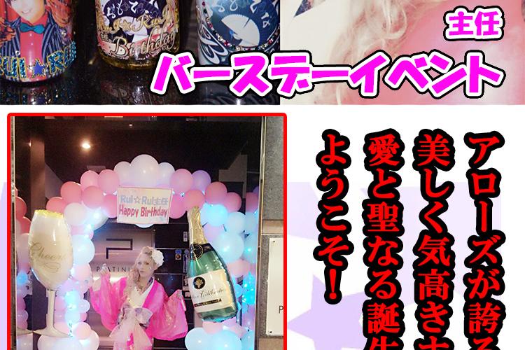 最も美しく気高きホスト…Arrows RuI☆RuI主任バースデーイベント!!2