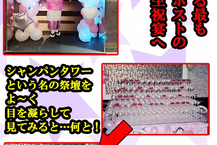 最も美しく気高きホスト…Arrows RuI☆RuI主任バースデーイベント!!3