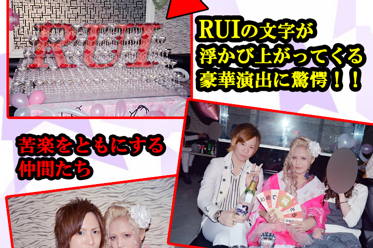 最も美しく気高きホスト…Arrows RuI☆RuI主任バースデーイベント!!4