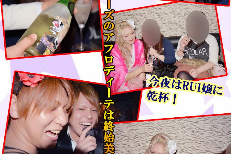 最も美しく気高きホスト…Arrows RuI☆RuI主任バースデーイベント!!6