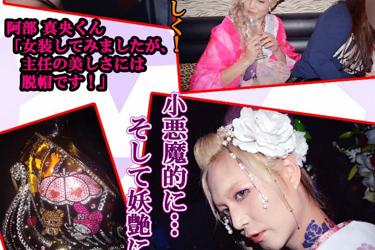 最も美しく気高きホスト…Arrows RuI☆RuI主任バースデーイベント!!7