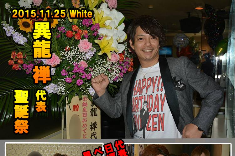ホスト業界にKING ZENあり!White異龍 禅代表バースデーイベント!!1