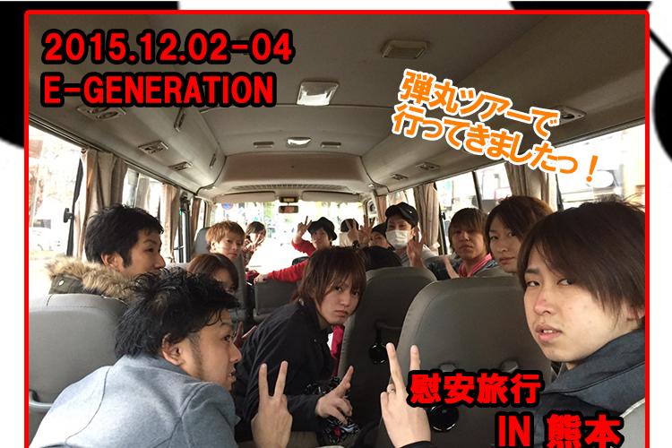 弾丸ツアーでの親睦会!E-GENERATION慰安旅行 in 熊本☆1