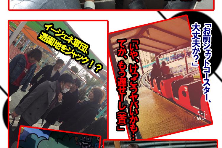弾丸ツアーでの親睦会!E-GENERATION慰安旅行 in 熊本☆2