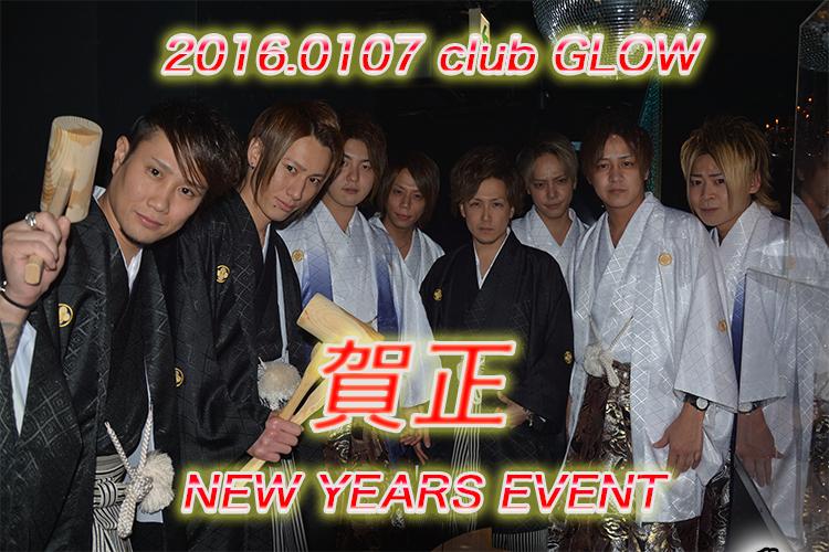 一年の始まりは樽酒で乾杯!Club GLOW NEW YEARS EVENT!!1
