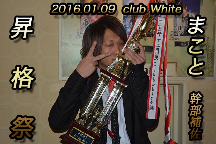 No.1が満を持して昇格!Whiteまこと幹部補佐昇格祭!!1