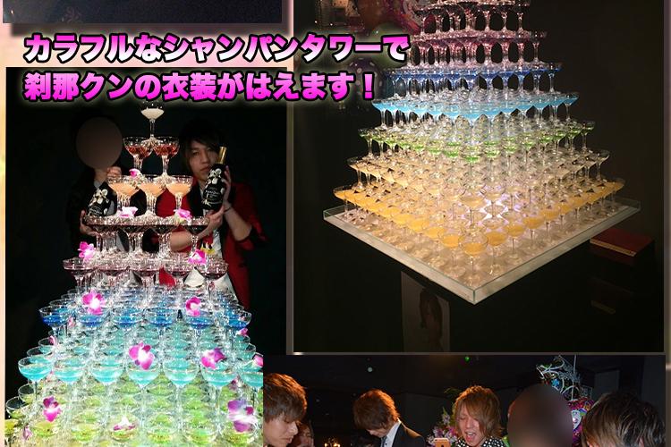 豪華絢爛なシャンパンタワー!E-GENERATION刹那聖誕祭!4