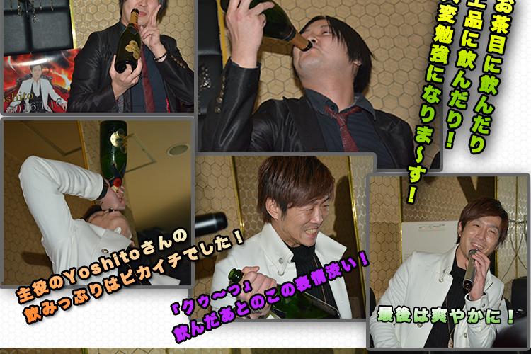陽気で優しいWhiteのアニキ、Yoshito聖誕祭!5
