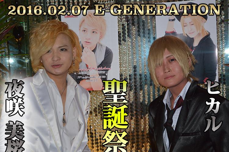 今夜はシャンコが終らない!E-GENERATION夜咲 美桜&ヒカル聖誕祭!1