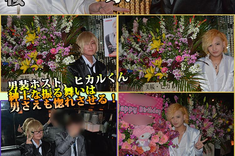 今夜はシャンコが終らない!E-GENERATION夜咲 美桜&ヒカル聖誕祭!2