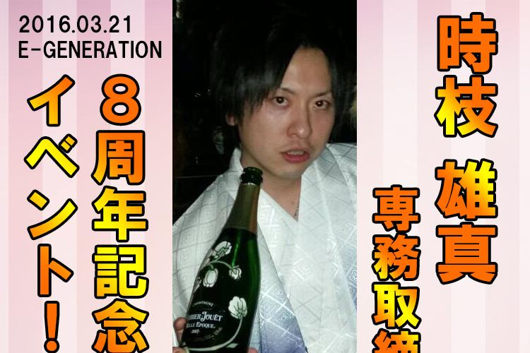 E-GENERATION最強のホスト!時枝 雄真専務取締役8周年イベント!1