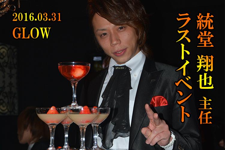 ホスト道よ、永遠に…!Club GLOW統堂 翔也主任ラストイベント!1