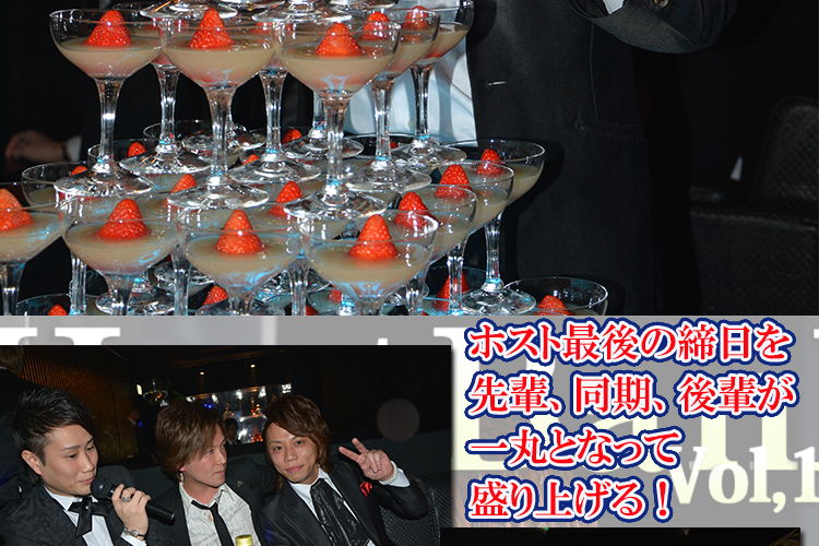 ホスト道よ、永遠に…!Club GLOW統堂 翔也主任ラストイベント!2