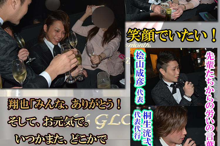 ホスト道よ、永遠に…!Club GLOW統堂 翔也主任ラストイベント!4