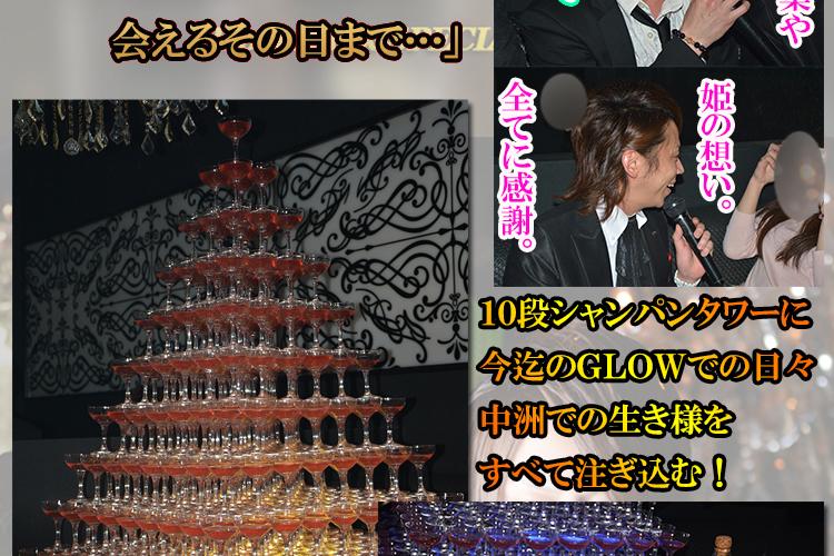ホスト道よ、永遠に…!Club GLOW統堂 翔也主任ラストイベント!5