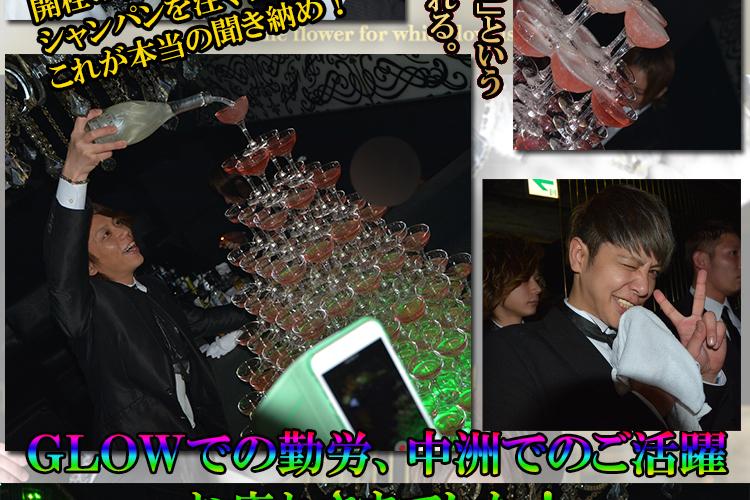 ホスト道よ、永遠に…!Club GLOW統堂 翔也主任ラストイベント!7