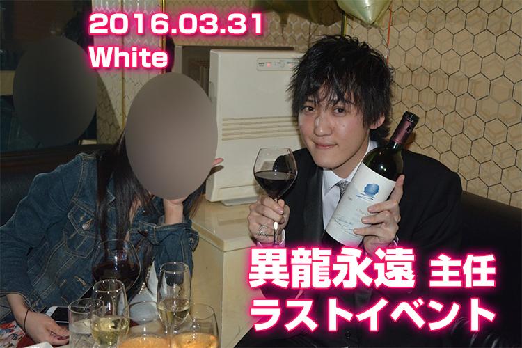 また会える日まで…!White異龍永遠主任ラストイベント!1