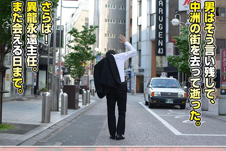 また会える日まで…!White異龍永遠主任ラストイベント!9