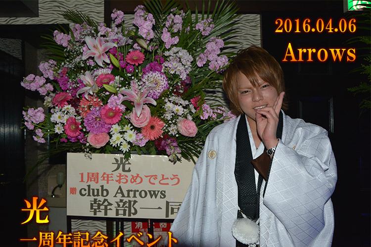 たどり着いた1周年は大きな一歩!Arrows光1周年イベント!1