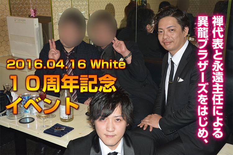 中洲の街に金字塔!White10周年記念イベント!1