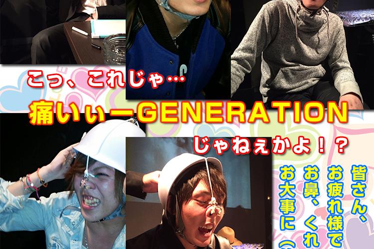 答えられないと痛い目にあう!E-GENERATIONクイズ大会!7