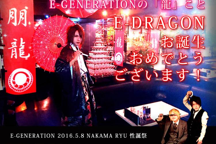 1日限定の朋ワールドがここに!E-GENERATION 朋 龍 性誕祭!8