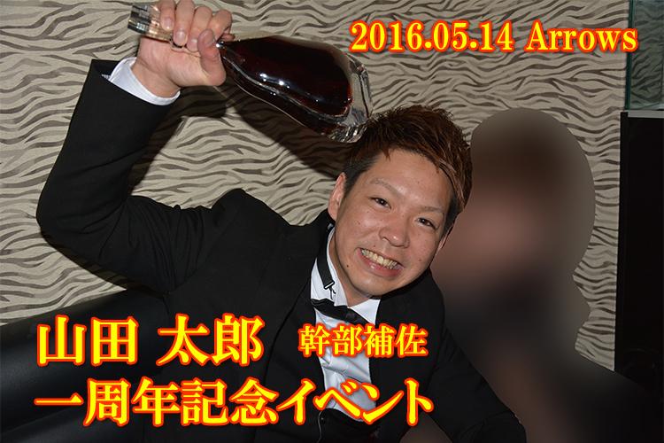 とどめの一発は王者の証リシャールで!Arrows山田 太郎幹部補佐1周年記念イベント!1