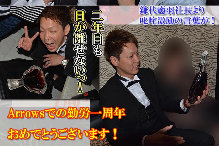 とどめの一発は王者の証リシャールで!Arrows山田 太郎幹部補佐1周年記念イベント!8