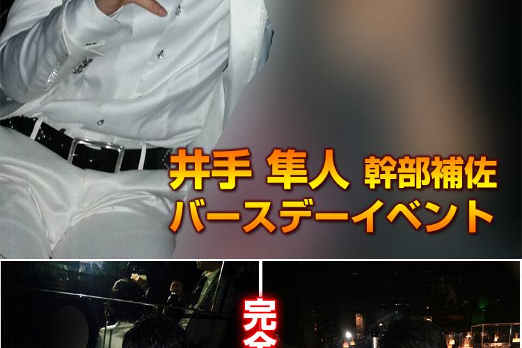 完全燃焼の夜!E-GENERATION井手 隼人幹部補佐バースデーイベント!2
