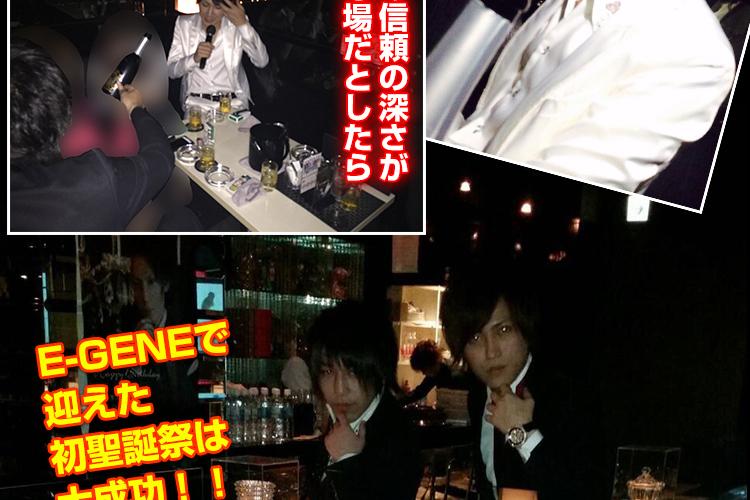 完全燃焼の夜!E-GENERATION井手 隼人幹部補佐バースデーイベント!6