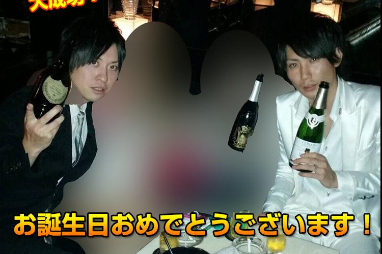完全燃焼の夜!E-GENERATION井手 隼人幹部補佐バースデーイベント!7