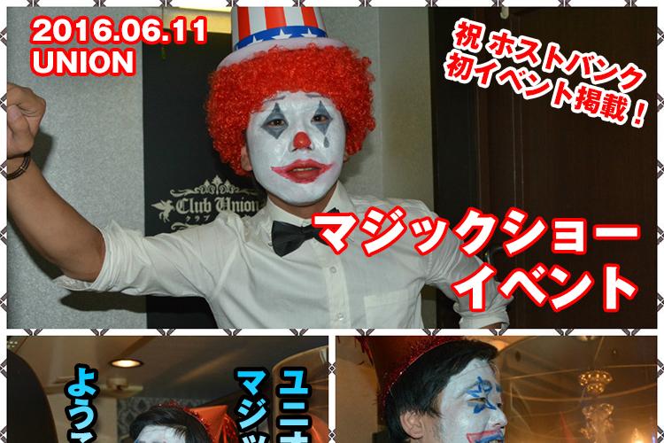 ようこそ!マジックナイトへ!Club Unionマジックショーイベント!1