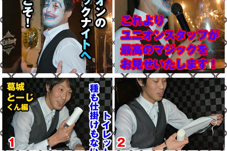 ようこそ!マジックナイトへ!Club Unionマジックショーイベント!2
